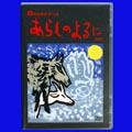 あらしのよるに07-舞台版DVD
