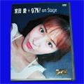 宮田愛+97%! ライブ